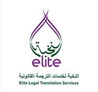 Elite legal translation 1